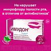 Имудон 40 шт. таблетки для рассасывания, фото №7