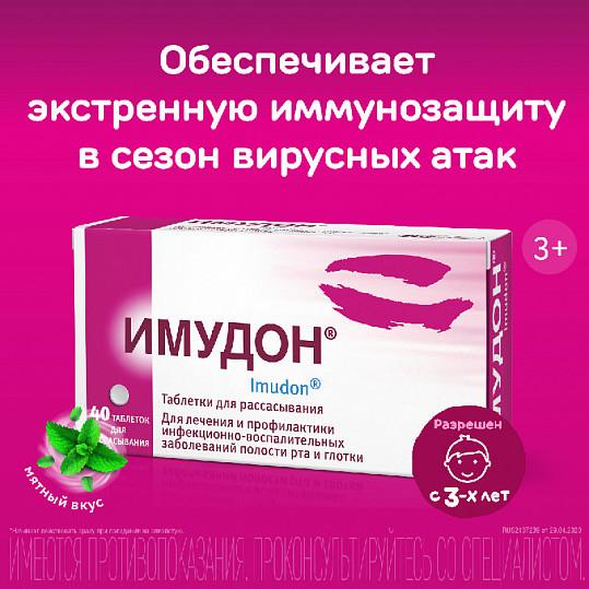 Имудон 40 шт. таблетки для рассасывания, фото №8