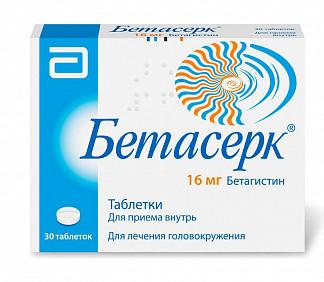 Бетасерк 16мг 30 шт. таблетки