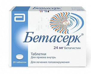 Бетасерк 24мг 20 шт. таблетки
