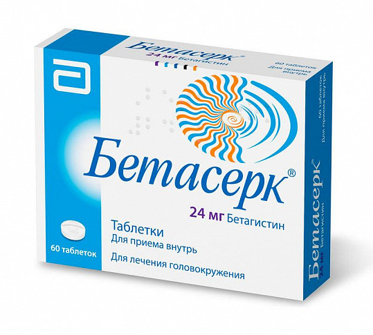 Бетасерк 24мг 60 шт. таблетки, фото №3