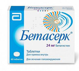 Бетасерк 24мг 60 шт. таблетки