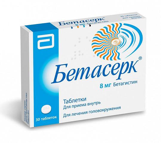 Бетасерк 8мг 30 шт. таблетки, фото №2