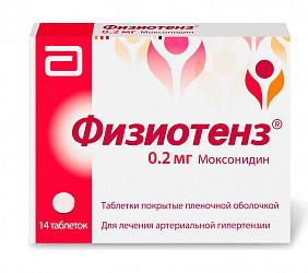 Физиотенз 0,2мг 14 шт. таблетки покрытые пленочной оболочкой