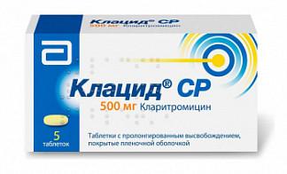 Клацид ср 500мг 5 шт. таблетки пролонгированного действия покрытые пленочной оболочкой