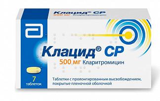 Клацид ср 500мг 7 шт. таблетки пролонгированного действия покрытые пленочной оболочкой