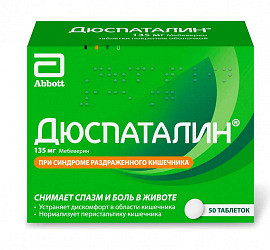 Дюспаталин 135мг 50 шт. таблетки покрытые оболочкой
