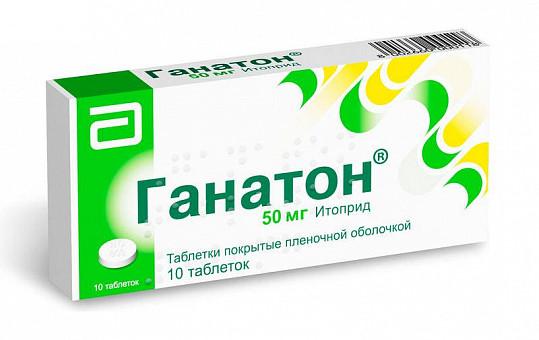 Ганатон 50мг 10 шт. таблетки покрытые оболочкой, фото №2