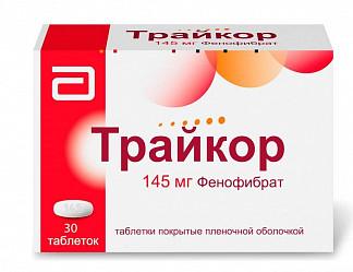 Трайкор 145мг 30 шт. таблетки покрытые пленочной оболочкой