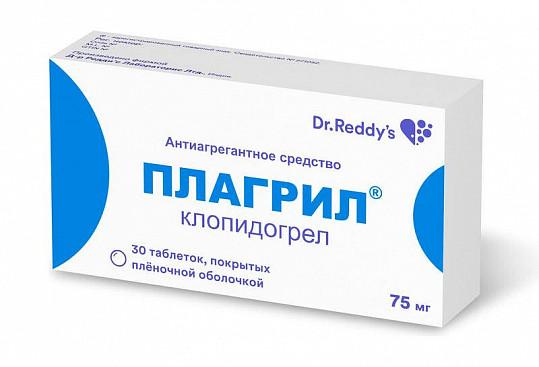 Плагрил 75мг 30 шт. таблетки покрытые пленочной оболочкой, фото №3