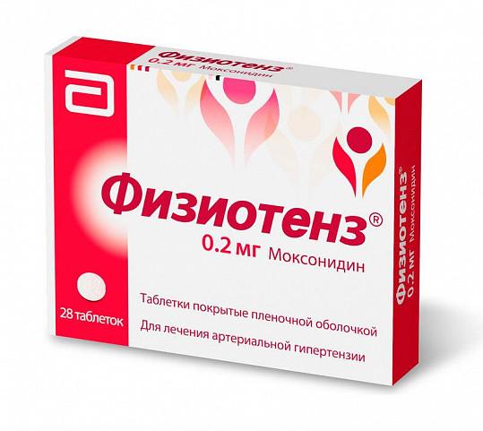 Физиотенз 0,2мг 28 шт. таблетки покрытые пленочной оболочкой, фото №3
