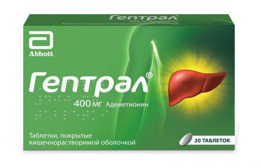 Гептрал 400мг 20 шт. таблетки покрытые кишечнорастворимой оболочкой, фото №1