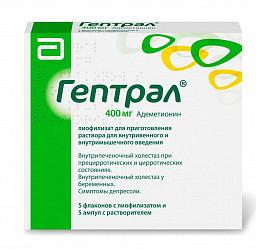 Гептрал цена в аптеках москвы