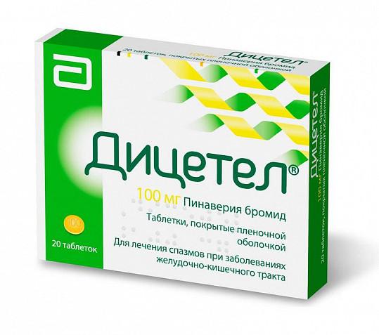 Дицетел 100мг 20 шт. таблетки покрытые пленочной оболочкой, фото №3