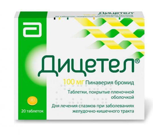 Дицетел 100мг 20 шт. таблетки покрытые пленочной оболочкой, фото №1