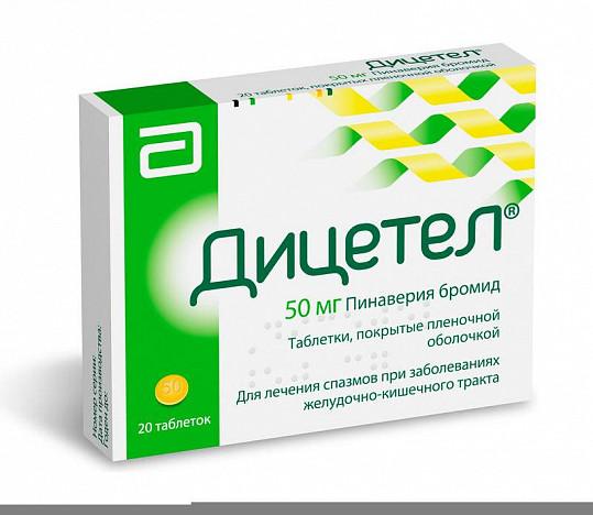 Дицетел 50мг 20 шт. таблетки покрытые пленочной оболочкой, фото №2