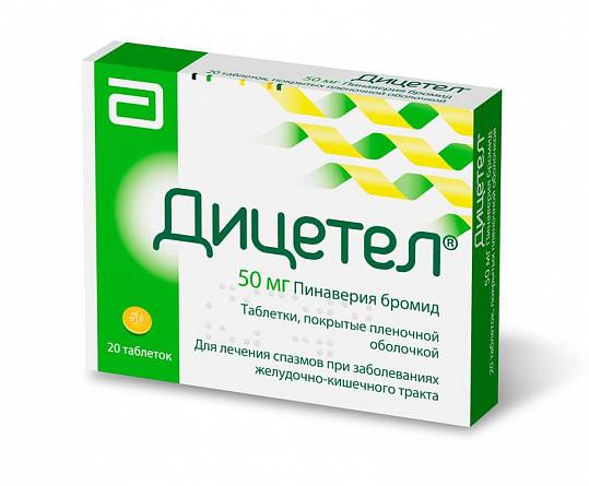 Дицетел 50мг 20 шт. таблетки покрытые пленочной оболочкой, фото №3