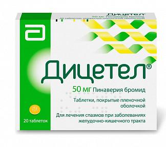 Дицетел 50мг 20 шт. таблетки покрытые пленочной оболочкой