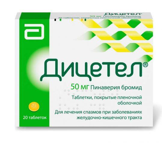 Дицетел 50мг 20 шт. таблетки покрытые пленочной оболочкой, фото №1