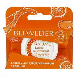 Бельведер бальзам для губ укрепляющий папайя 6г