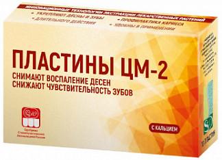 Пластины цм-2 с кальцием 10 шт.