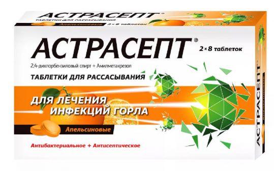 Астрасепт 16 шт. таблетки для рассасывания апельсин/ментол, фото №1