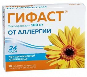 Гифаст 180мг 10 шт. таблетки покрытые пленочной оболочкой