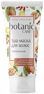 Ботаник кеа спа-маска для волос питательная 150мл