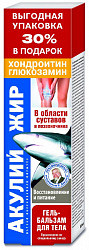 Акулий жир гель-бальзам для тела глюкозамин/хондроитин 125мл