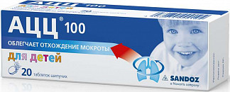 Ацц 100 100мг 20 шт. таблетки шипучие
