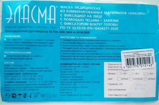 Тонус эласма маска медицинская из комбинированных материалов с тисьмой-завязкой с фиксатором вокруг головы 1 шт., фото №1