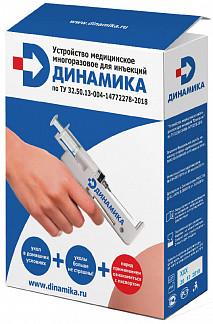 Динамика устройство медицинское многоразовое для инъекций 1 шт.