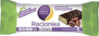 Рационика диет кофе д/похудения n10