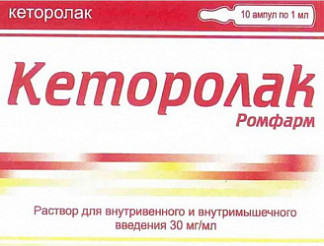 Кеторолак ромфарм 30мг/мл 1мл 10 шт. раствор для внутривенного и внутримышечного введения