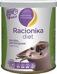 Рационика диет коктейль шоколад 350г