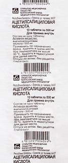 Ацетилсалициловая кислота 500мг 20 шт. таблетки