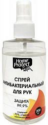 Хоум протект спрей для рук антибактериальный 200мл
