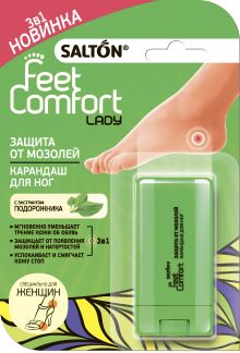 Салтон фит комфорт леди карандаш д/ног защита от мозолей 3 в 1 14мл