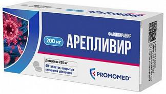 Арепливир 200мг 40 шт. таблетки покрытые пленочной оболочкой