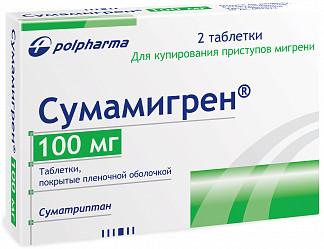 Сумамигрен 100мг 2 шт. таблетки покрытые пленочной оболочкой польфарма