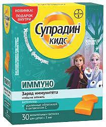 Супрадин кидс иммуно пастилки жевательные 30 шт.