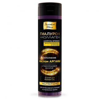 Золотой шелк гиалурон+коллаген шампунь интенсив восстановление и питание нутришн арт.6718 250мл