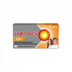 Нурофен 12+ 200мг 12 шт. таблетки покрытые пленочной оболочкой