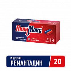 Анвимакс 20 шт. капсулы