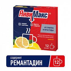 Анвимакс 5г 12 шт. порошок для приготовления раствора для приема внутрь лимон фармвилар сотекс