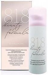 818 бьюти формула крем гиалуроновый увлажняющий для чувствительной кожи 50мл