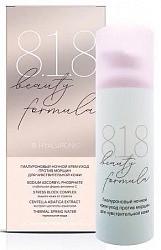 818 бьюти формула крем-уход ночной гиалуроновый против морщин для чувствительной кожи 50мл