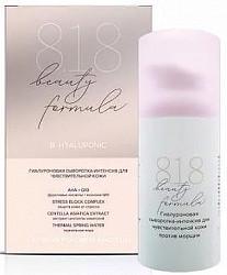 818 бьюти формула сыворотка-интенсив гиалуроновая для чувствительной кожи 30мл