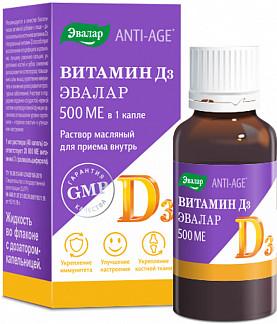 Анти-эйдж раствор для приема внутрь масляный витамин д3 500ме 20мл