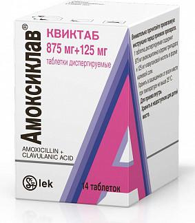 Амоксиклав квиктаб 875мг+125мг 14 шт. таблетки диспергируемые